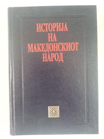 Македония - История и политика : книги на македонски, български, руски