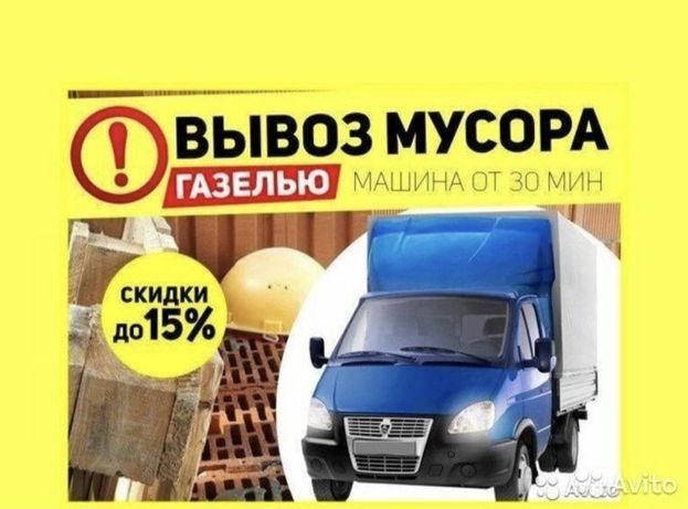 Вывоз мусора строительного хлама мебели перевозка Газель Грузоперевозк