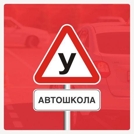 """Автошкола """"ONLINE"""""""