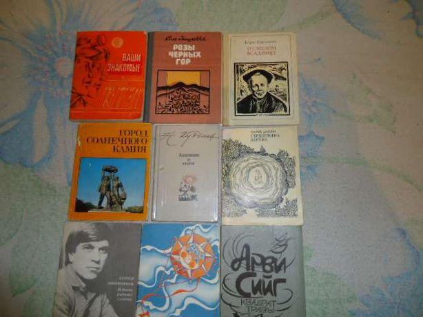 Книги цены разные звоните интересуйтесь.