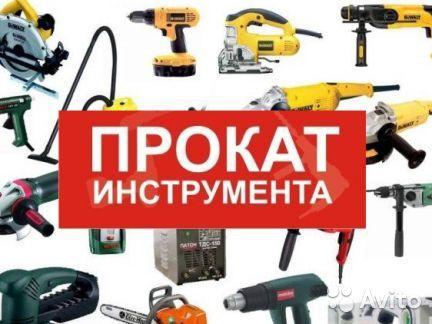 АРЕНДА ПРОКАТ Электропила Бетономешалка Компрессор Инструментов утюг
