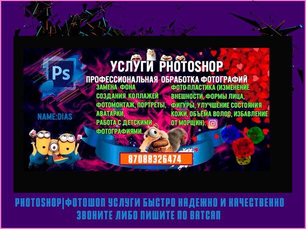 Photoshop|Фотошоп услуги быстро надежно и качественно
