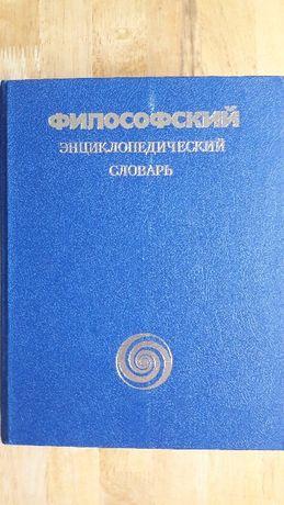 Философский Энциклопедический словарь. Москва 1983