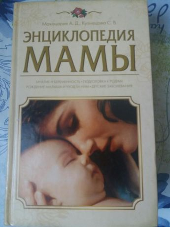 "Книга ""Энциклопедия Мамы"""