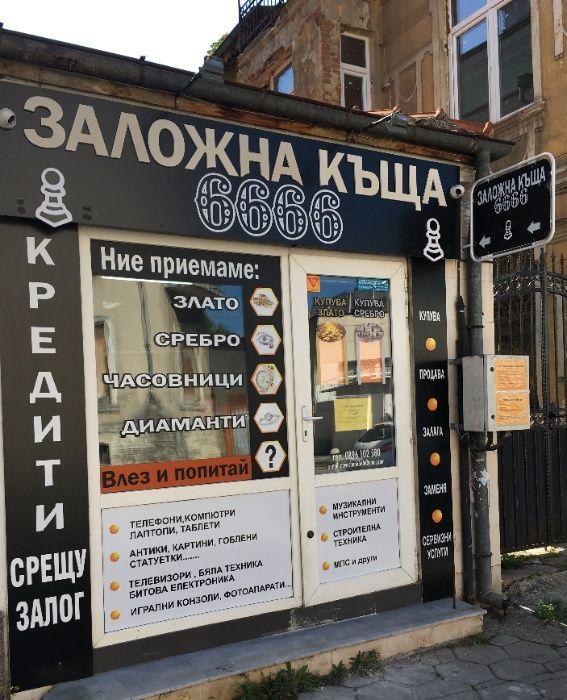 Заложна къща 6666 ЕООД ул.Екзарх Йосиф 9 /до банка ДСК/