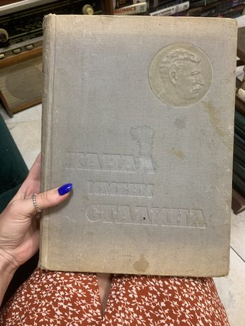 Антикварная книга «Беломорско-Балтийский канал имени Сталина» 1934 год