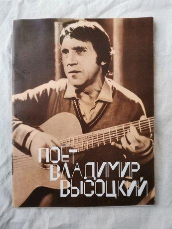 Поет Владимир Висоцкий -песни для голоса в спровождении гитари-1987г.