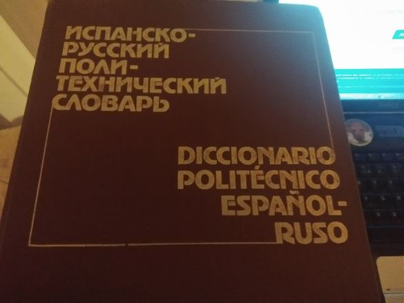 Речници на изгодна цена