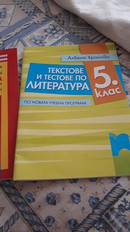 тестове по математика и български,атласи за 5 и 6 клас
