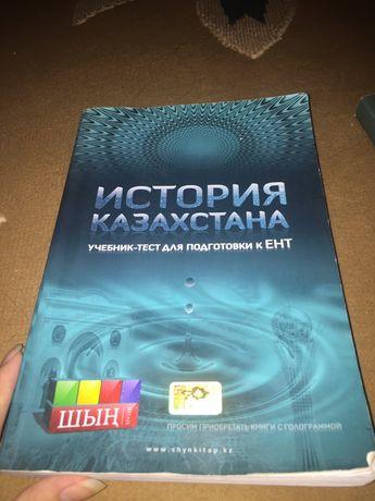 Продается книга- история казахстана