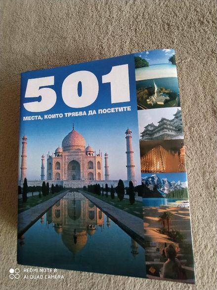 """""""501 места, които трябва да посетите"""""""