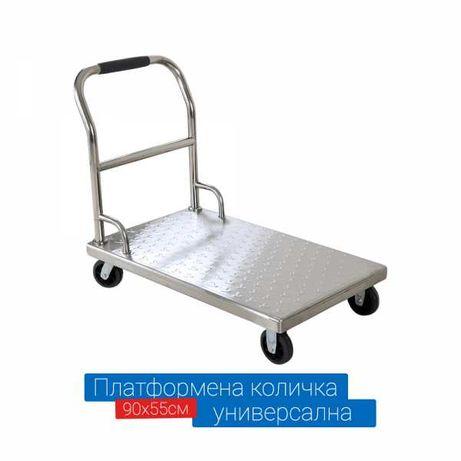 Платформена количка 90х55см от неръждаема стомана