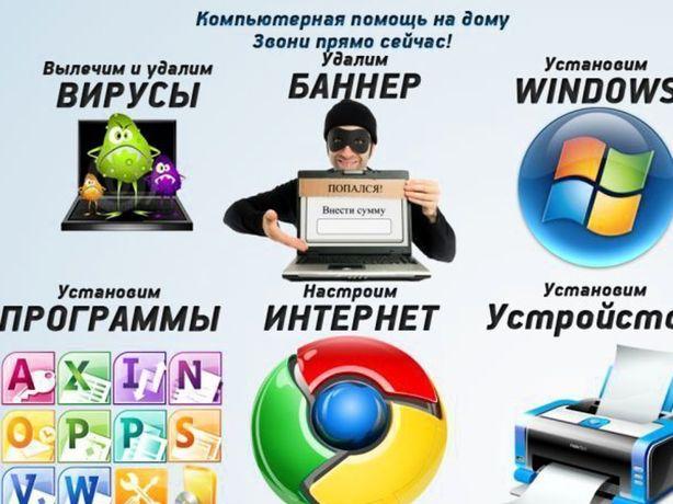 Установка WINDOWS, OFFICE, восстановление удалённых файлов и паролей.