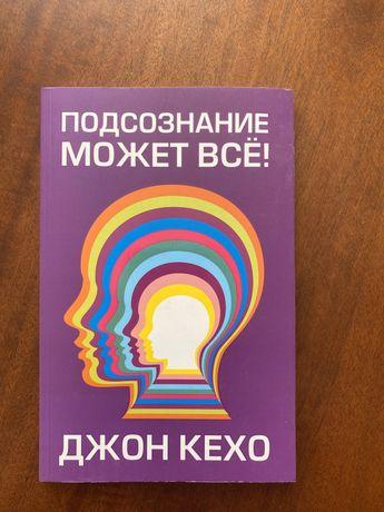 """Книга """"Подсознание может всё"""""""