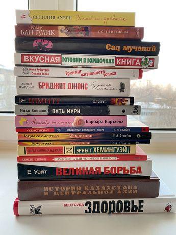 Книги все вместе за 3000 тг