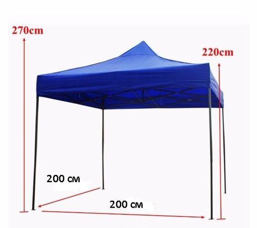 Палатка Шатер Тент Беседка 2 м на 2 м для дома торговли и ярмарок