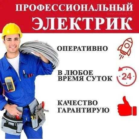 Услуга Электрика!