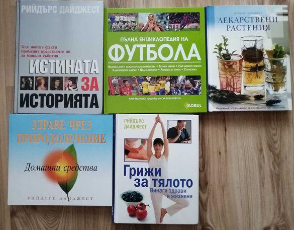 Енциклопедии и други