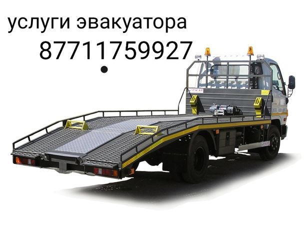 Услуги Эвакуатор