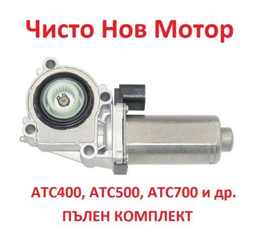 НОВ Електромотор на раздатка Актуатор раздатъчна кутия BMW Х3 Х5 Е53 E
