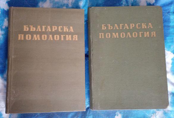 Българска помология, том 1-2