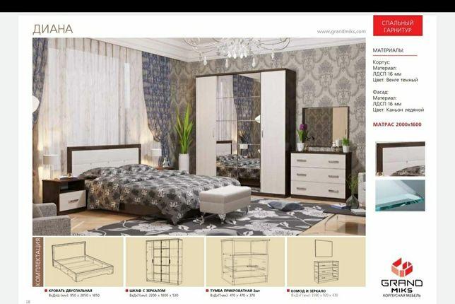 Спальный гарнитур Диана Мебель прямо со склада