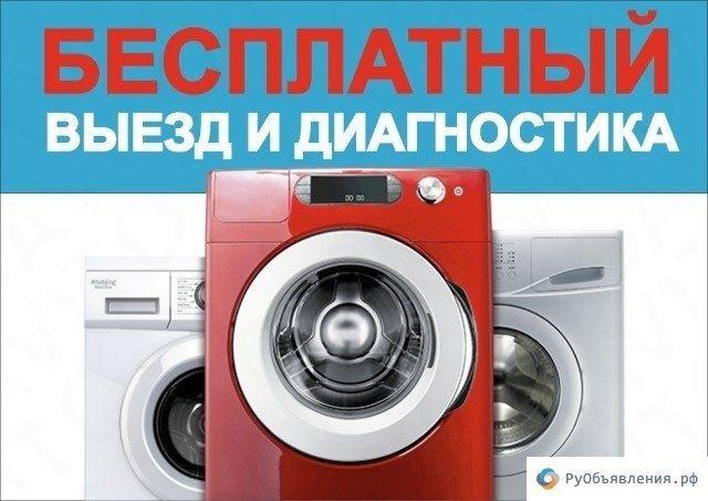 Срочный ремонт стиральных машин автомат Атырау