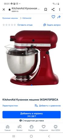 миксер kitchen aid 4.8