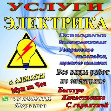 Электрик круглосуточно Алматы недорого
