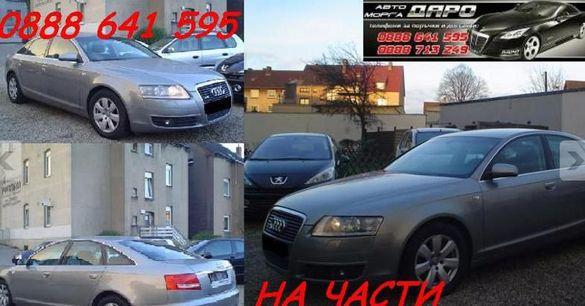 Audi A6 комби/седан на части