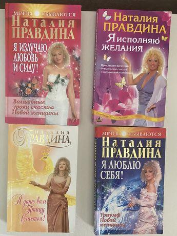 Книги правдиной
