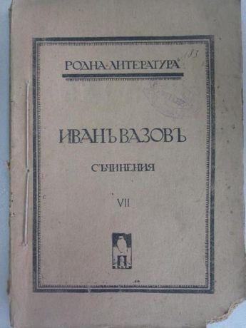 1912-1919 Иванъ Вазовъ - Съчинения - 4ри тома Антикварна книга Ив