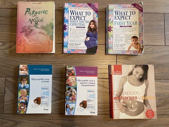 Книги за бременност, раждане и отглеждане на деца