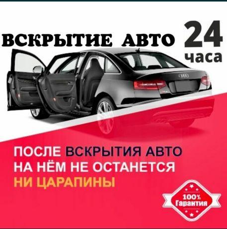 Вскрытие замков авто, открыть машину круглосуточно 24/7