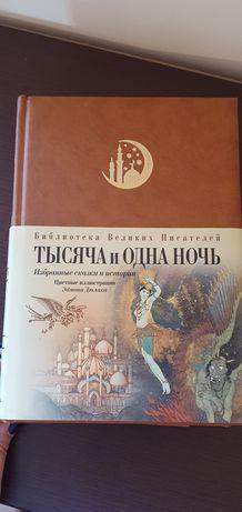 """Книга """"Тысяча и одна ночь"""" в кожаном переплёте"""