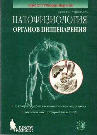 Патофизиология органов пищеварения /Патофизиология на храносм.система
