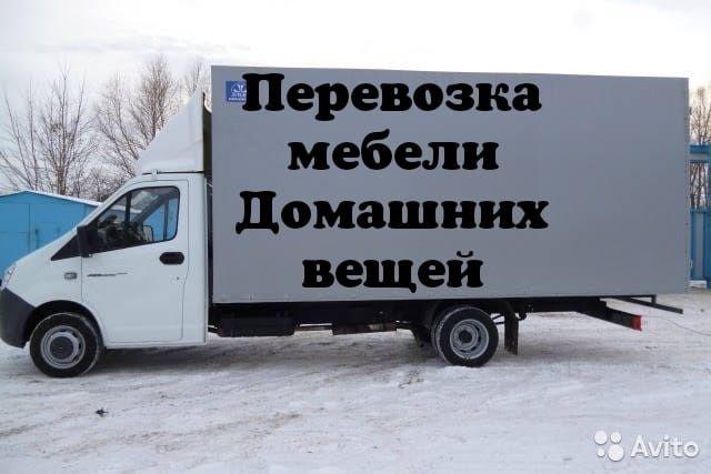 Перевозка мебели Услуги Газель Доставка грузов по городу Алматы