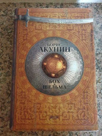 Продам книги Бориса Акунина