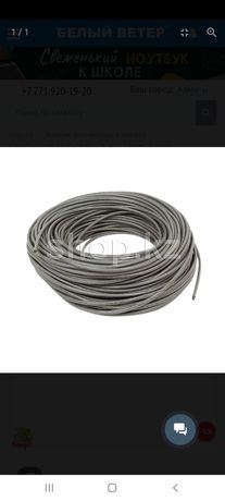 Продам utp кабель