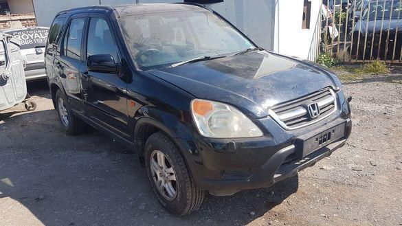 Продавам НА ЧАСТИ Хонда CRV 2.0I,150КС,2004ГОД