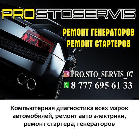 Ремонт стартеров и генераторов 12V./24V.