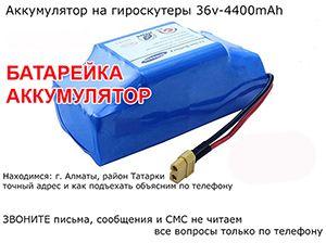 аккумулятор и зарядка адаптер зарядное устройство для гироскутера на к