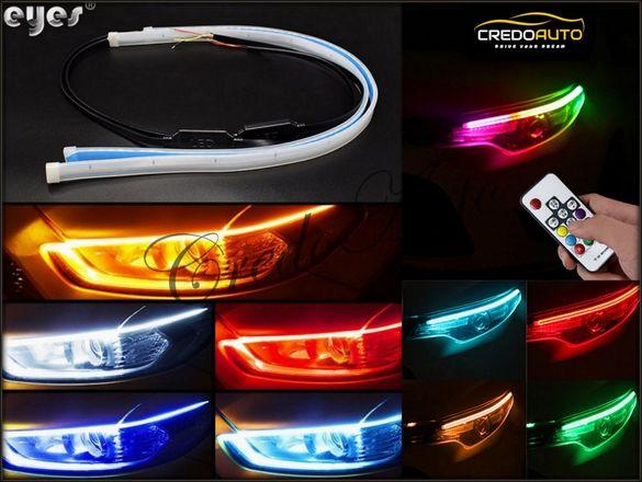 Дневни светлини RGB с плаващ мигач +дистанционно 60см огъващи се