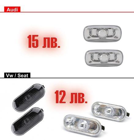 Мигачи кристални за Vw Seat Audi A3 A4 A6 и др.
