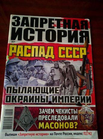 """Журнал """"Запретная история"""". Распад СССР"""