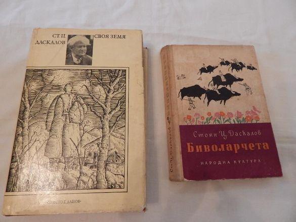 Книги от Стоян Ц. Даскалов