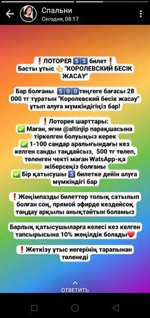 """Лоторея """"БЕСІК ЖАСАУ""""!!! Бағасы 500 тг"""