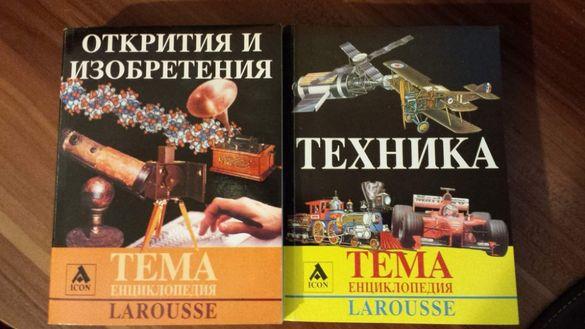 Колекционерски енциклопедии от поредицата ТЕМА на Larousse