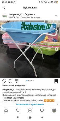 Продам подставку под ванночку