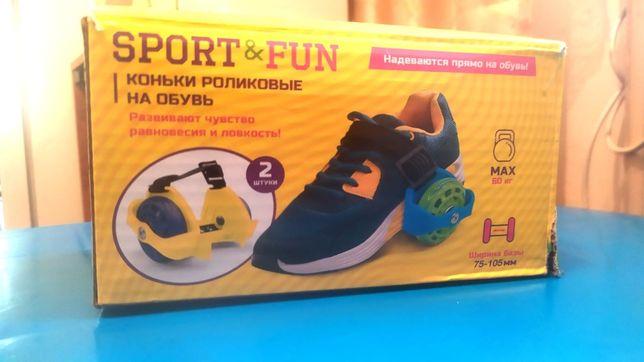 Ролики на обувь SPORT and FUN
